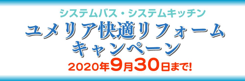 システムバス・システムキッチン ユメリア快適リフォームキャンペーン 2020年9月30日まで!